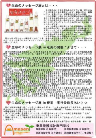 命のメッセージ展in奄美チラシ(裏)
