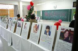 奄美大島ミニ生命のメッセージ展