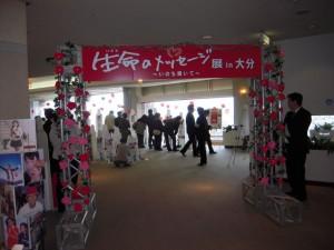 2009年 大分県庁メッセージ展