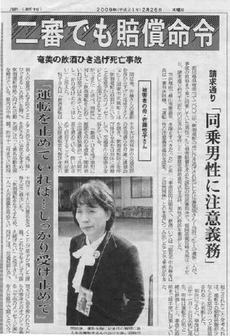 大分合同新聞(2009.2.26)の記事