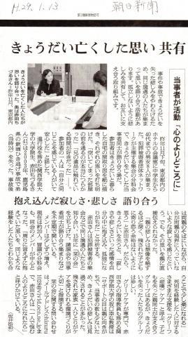 きょうだい亡くした思い共有 朝日新聞 H29年1月13日