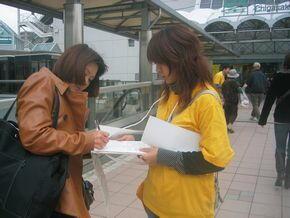 神奈川県での署名活動 - 4