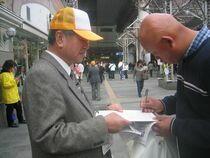 千葉県千葉駅での署名活動 - 2