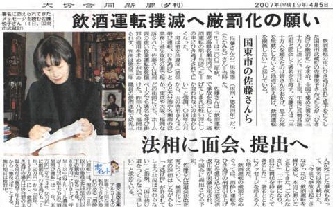 新聞記事 - 3