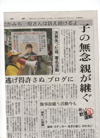 平成20年講演用新聞記事