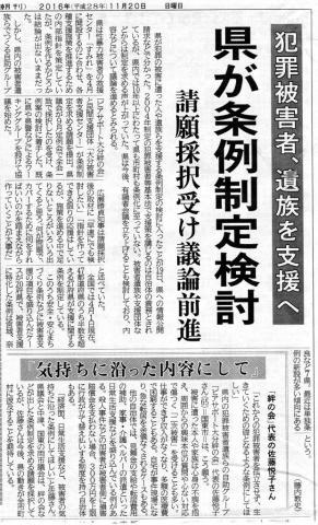 県条例検討前進
