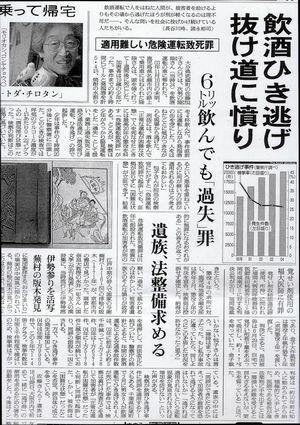 新聞記事 - 5