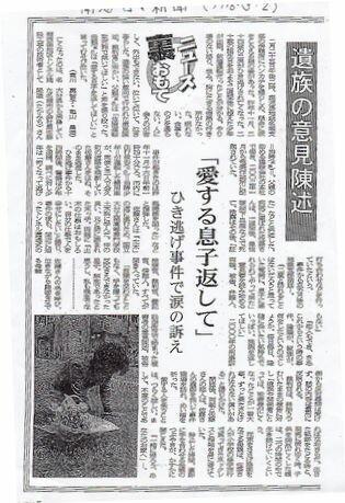 新聞記事 - 4