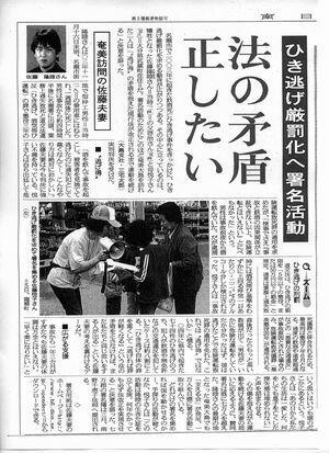 新聞記事 - 2