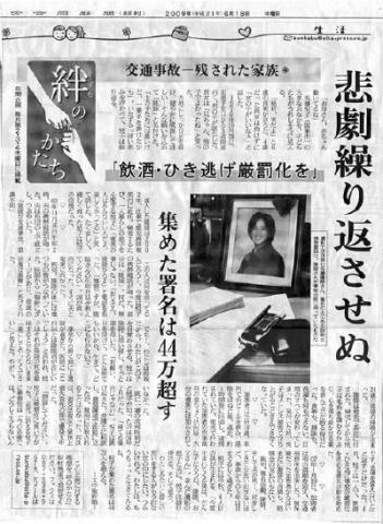 大分合同新聞(2009.6.18)の記事