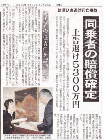 大分合同新聞(2010.12.28)