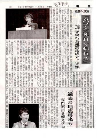 平成25年11月25日奄美メッセージ展講演
