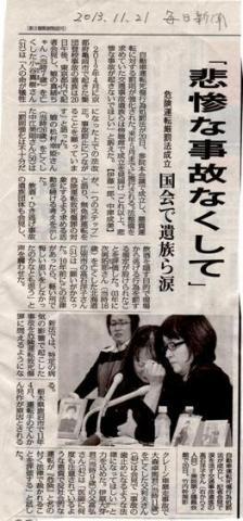 平成25年11月21日 毎日新聞「悲惨な事故なくして」