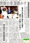 2013年4月22日 大分合同新聞記事